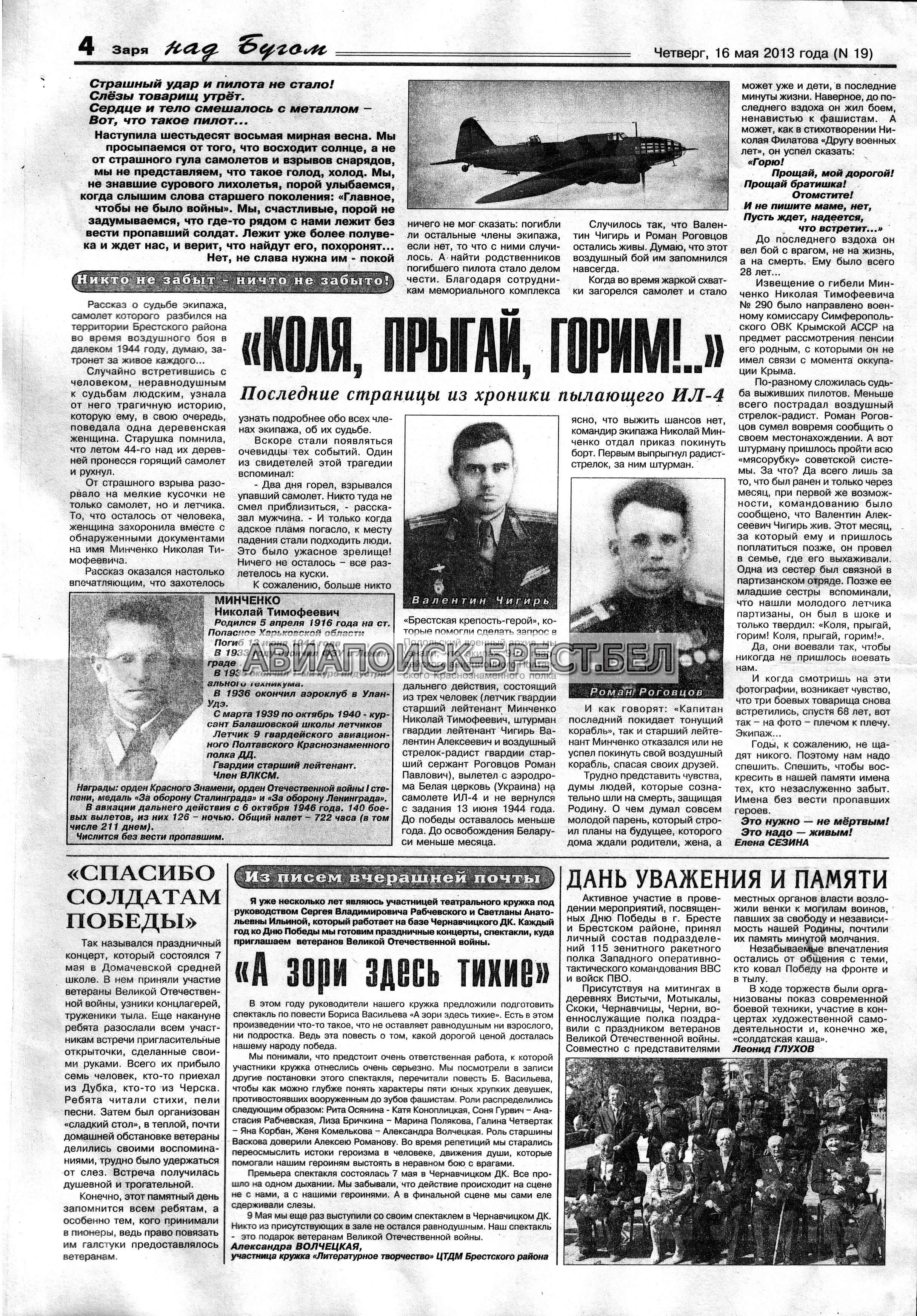 ъем ил-4 - Минченко Н.Т.