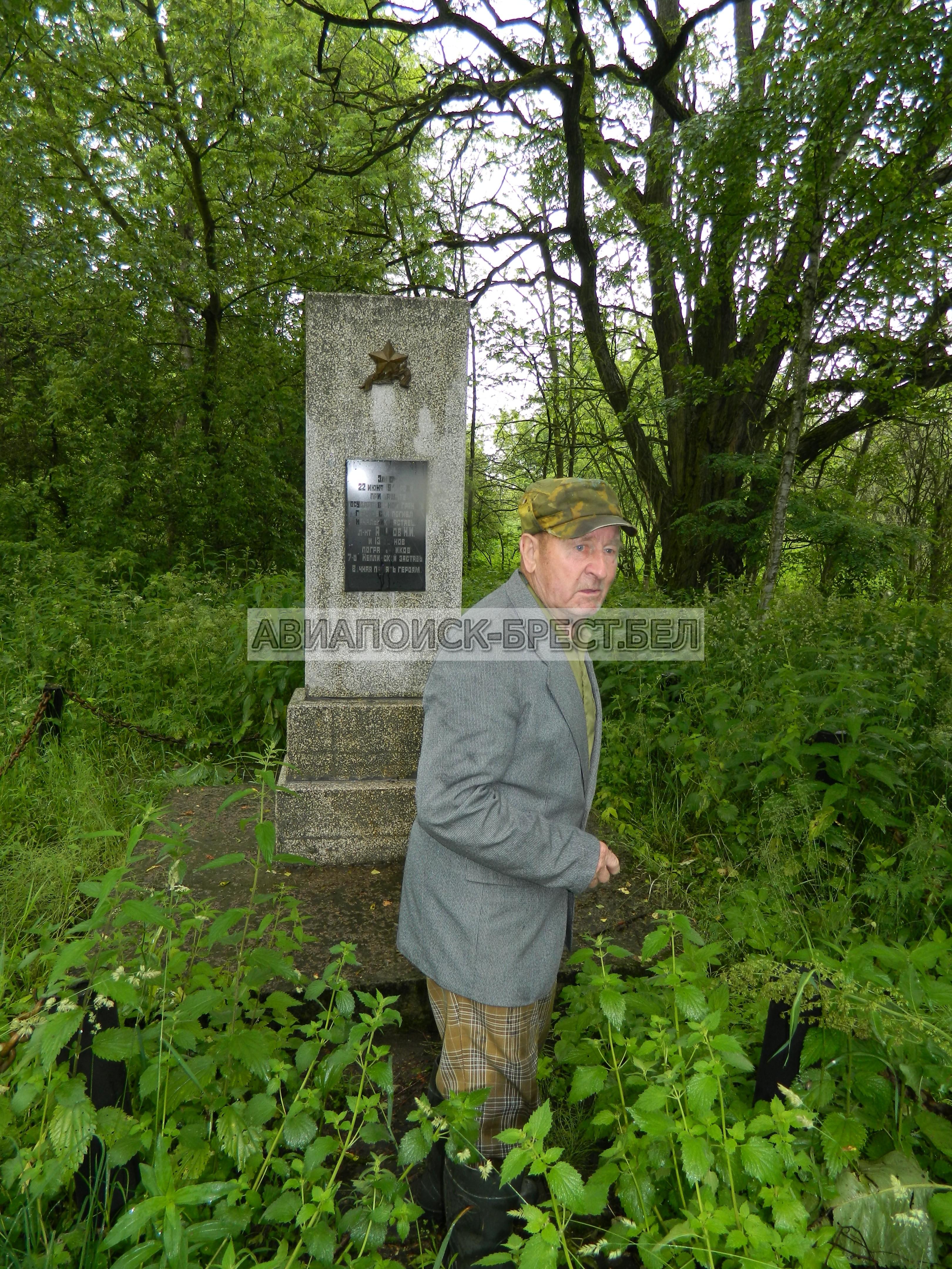 Наш проводник и очевидец падения самолета - СЕРКО ВЛАДИМИР ТРОФИМОВИЧ, 1928 г р. житель деревни Непли .