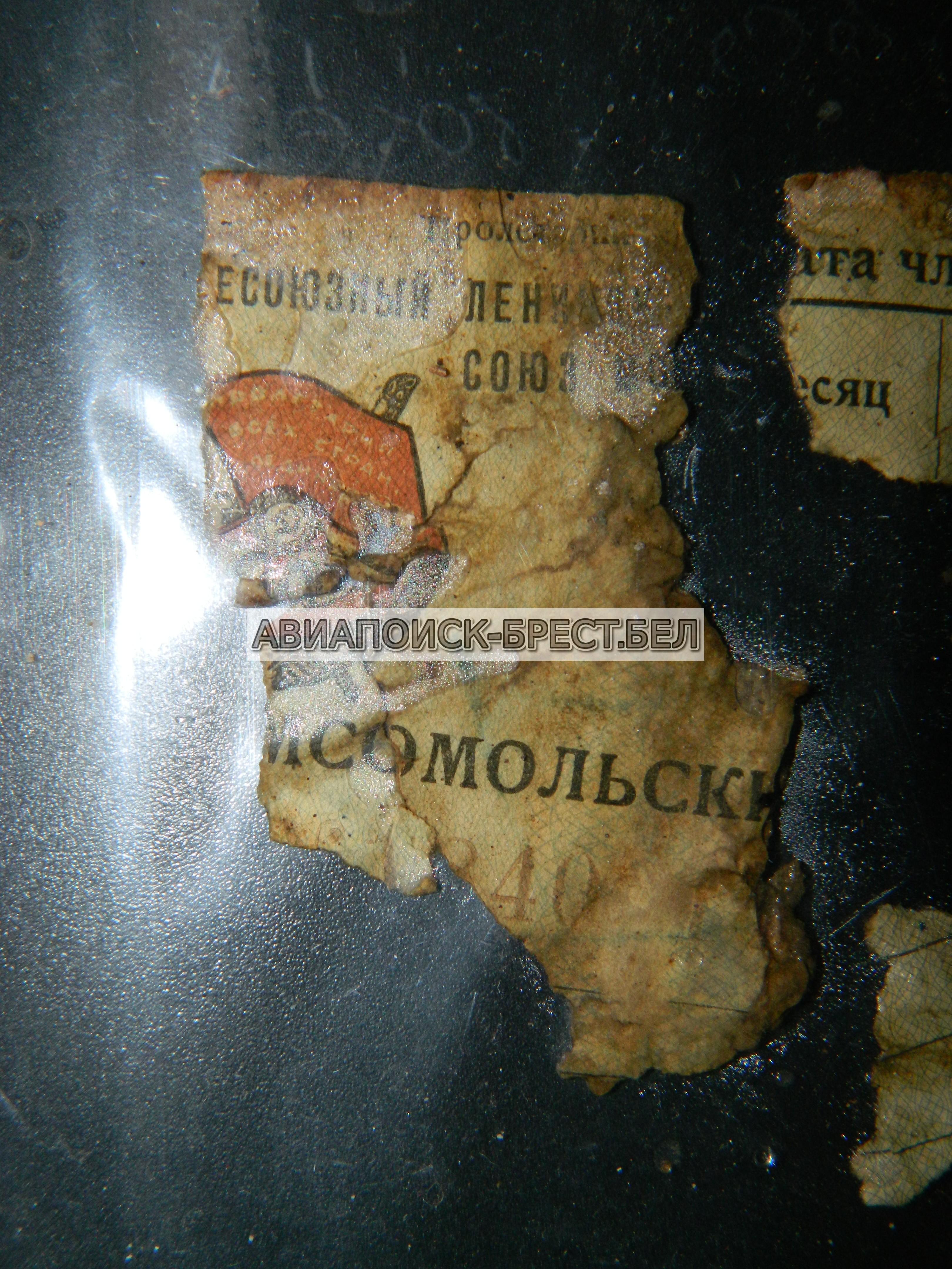 Фрагменты комсомольского билета