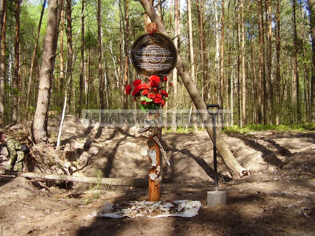 амятный знак на месте гибели штурмана Тагирова и стрелка радиста Циркунова