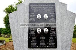 11 мая 2016 года на Гарнизонном кладбище состоялась церемония захоронения останков 7 советских лётчиков, погибших 16 июля 1944 года при выполнении боевого задания на самолёте Б-25 «Митчелл».